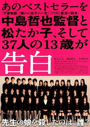 Confessions 2010 (Japan)