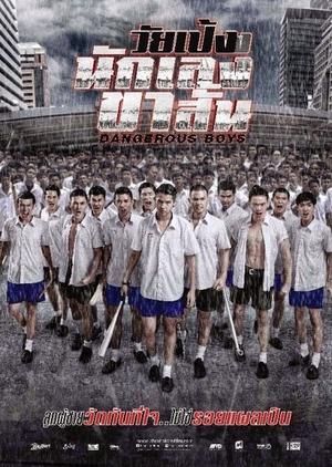 Dangerous Boys 2014 (Thailand)
