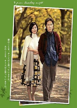 Fuufu 2004 (Japan)