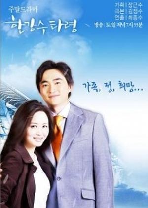 Han River Ballad 2004 (South Korea)