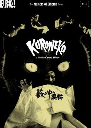 Kuroneko 1968 (Japan)