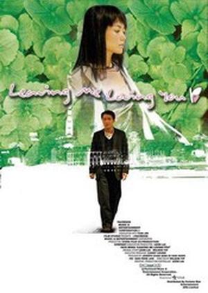 Leaving Me, Loving You 2004 (China)