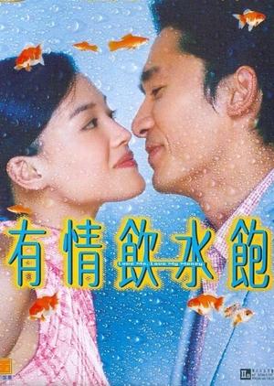 Love Me, Love My Money 2001 (Hong Kong)