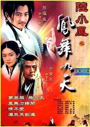 Master Swordsman Lu Xiao Feng II 2001 (Taiwan)