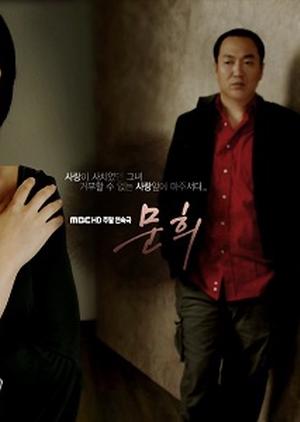 Mun Hee 2007 (South Korea)