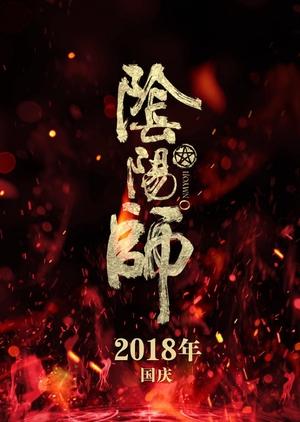 Onmyoji 2018 (China)