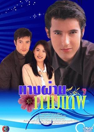 Tang Parn Kammathep 2001 (Thailand)