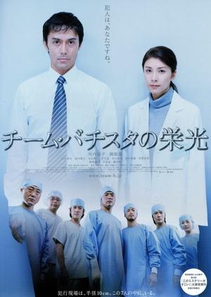 Team Batista no Eiko 2008 (Japan)