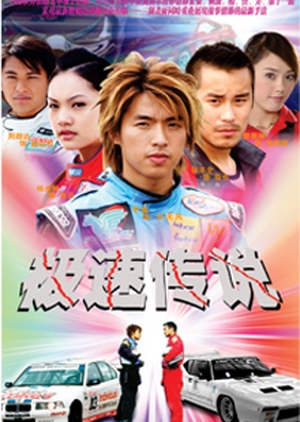 The Legend of Speed 2004 (Taiwan)