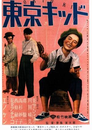 Tokyo Kid 1950 (Japan)