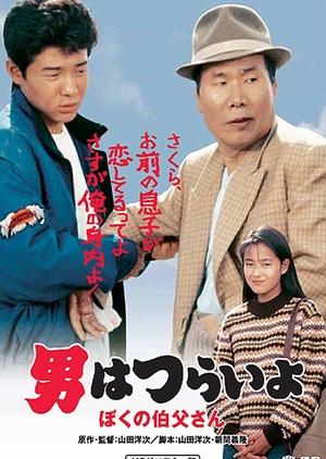 Tora-san 42: My Uncle 1989 (Japan)