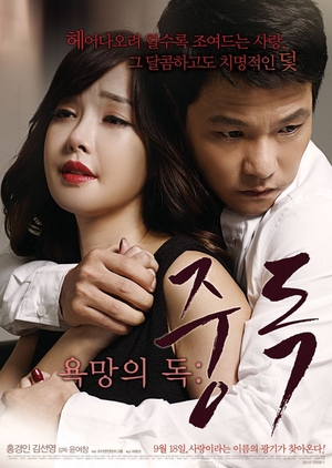 Toxic Desire: Addiction 2014 (South Korea)