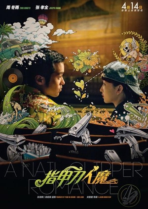 A Nail Clipper Romance 2017 (Hong Kong)