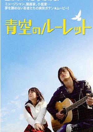 Aozora no Roulette 2007 (Japan)