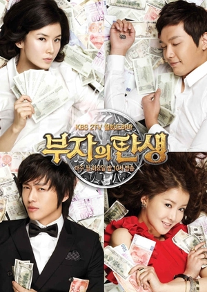 Becoming a Billionaire 2010 (South Korea)