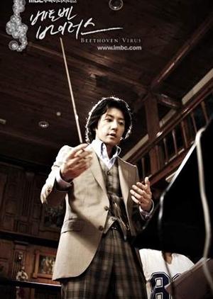 Beethoven Virus Special 2008 (South Korea)