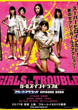 Girls in Trouble: Space Squad Episode Zero 2017 (Japan)