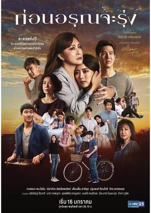 Korn Aroon Ja Roong 2019 (Thailand)