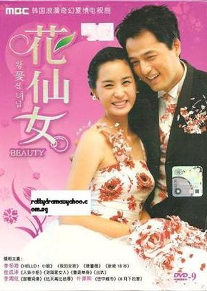 Lotus Flower Fairy 2004 (South Korea)