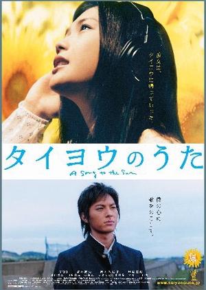 Midnight Sun 2006 (Japan)