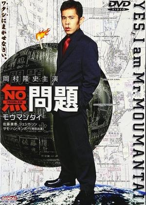 Moumantai 1999 (Hong Kong)