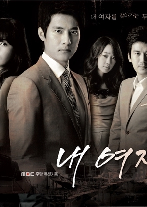 My Woman 2008 (South Korea)