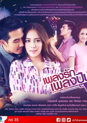 Pleng Ruk Pleng Bpeun 2019 (Thailand)