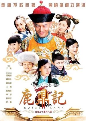 Royal Tramp 2008 (China)
