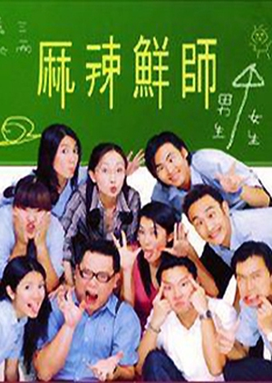 Spicy Teacher 2000 (Taiwan)
