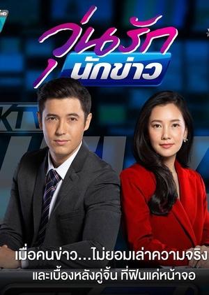 Woon Ruk Nakkao 2019 (Thailand)