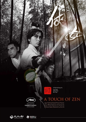 A Touch of Zen 1971 (Taiwan)