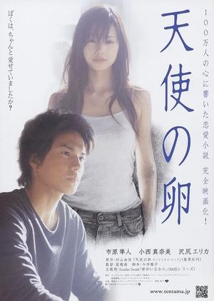 Angel's Egg 2006 (Japan)