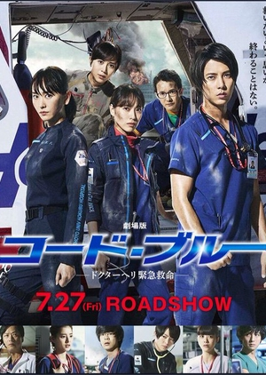 Code Blue: The Movie 2018 (Japan)