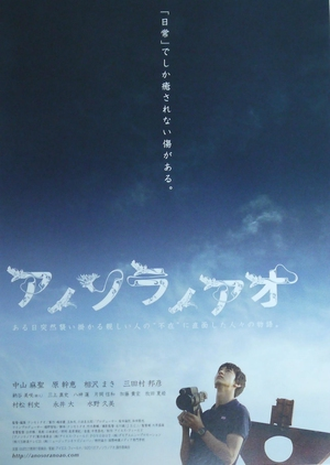 Halcyon Skies 2012 (Japan)