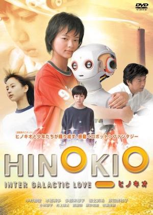 Hinokio 2005 (Japan)