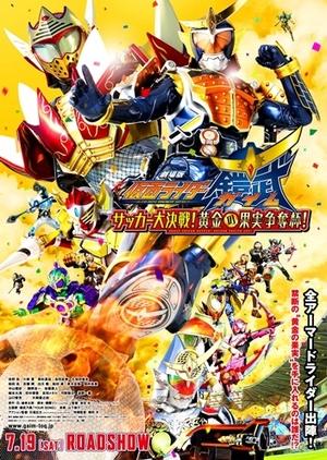 Kamen Rider Gaim: Great Soccer Battle! Golden Fruits Cup! 2014 (Japan)