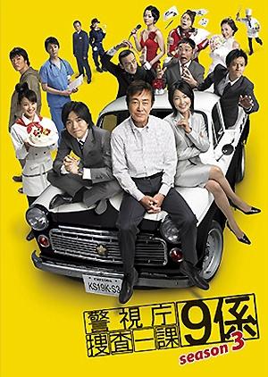 Keishicho Sosa Ikka 9 Gakari 3 2008 (Japan)