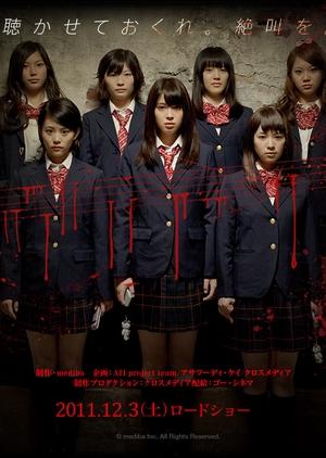 Lost Harmony 2011 (Japan)