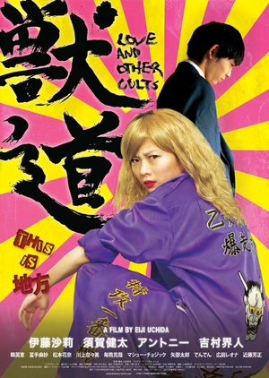 Love And Other Cults 2017 (Japan)