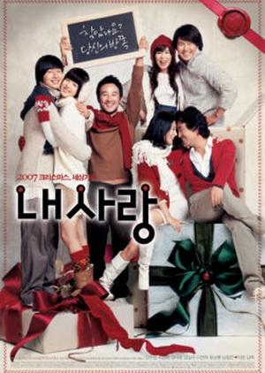 My Love 2007 (South Korea)