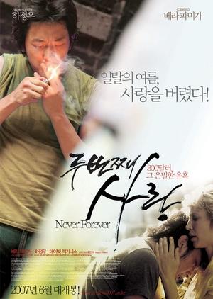 Never Forever 2007 (South Korea)