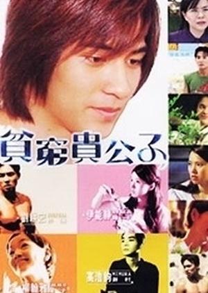 Poor Prince Taro 2001 (Taiwan)
