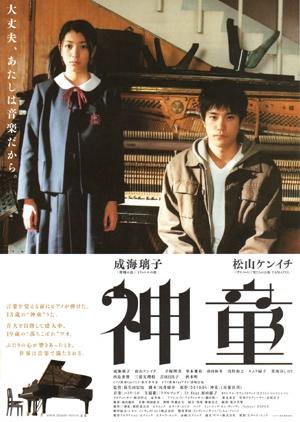 Prodigy 2007 (Japan)