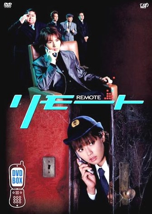 Remote 2002 (Japan)