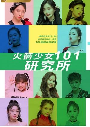 Rocket Girls 101: Reality Show 2018 (China)