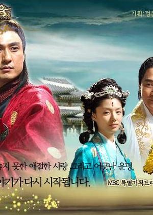 Shin Don 2005 (South Korea)