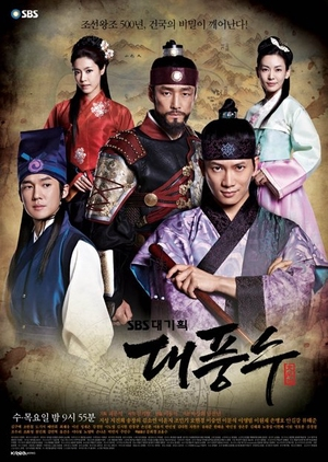 The Great Seer 2012 (South Korea)