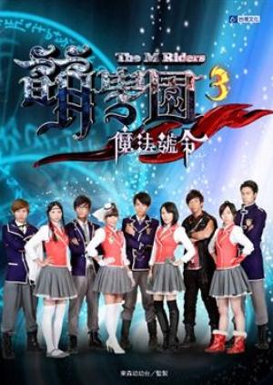 The M Riders 3 2011 (Taiwan)