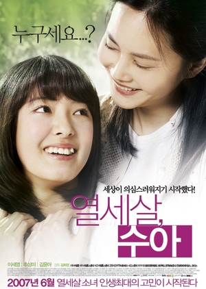 The Wonder Years 2007 (South Korea)