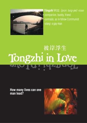 Tongzhi in Love 2008 (China)